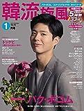 韓流旋風 vol.76 2018年1月号