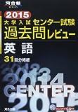 大学入試センター試験過去問レビュー英語 2015 (河合塾シリーズ)
