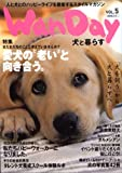 Wan day犬と暮らす vol.5 (あおばムック) 画像