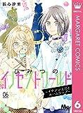 ひみつのイノセントワールド ~イケメン上司とルームシェア~ 6 (マーガレットコミックスDIGITAL)
