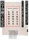 活字印刷の文化史