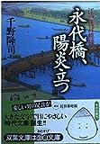 永代橋、陽炎立つ―江戸仇討模様 (双葉文庫)