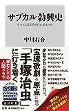 「サブカル勃興史 すべては1970年代に始まった (角川新書)」販売ページヘ