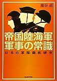 帝国陸海軍軍事の常識―日本の軍隊徹底研究 (光人社NF文庫)