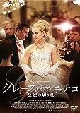 グレース・オブ・モナコ 公妃の切り札[DVD]