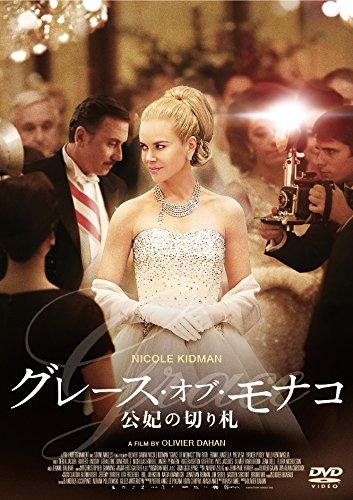 グレース・オブ・モナコ 公妃の切り札 [DVD]の詳細を見る
