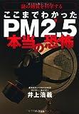 ここまでわかったPM2.5本当の恐怖—謎の物質を科学する