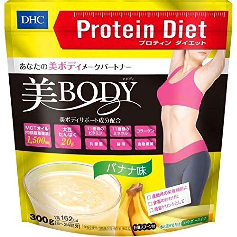 漂流分注する祝うDHC プロティンダイエット 美Body バナナ味 300g×10個セット