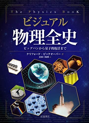 ビジュアル 物理全史: ビッグバンから量子的復活まで / クリフォード ピックオーバー
