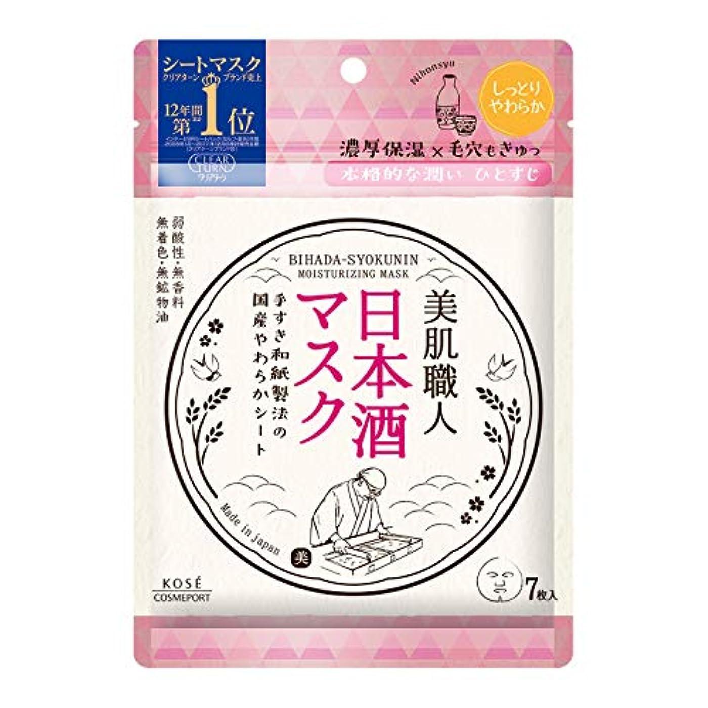 ノート相互摂氏KOSE コーセー クリアターン 美肌職人 日本酒 マスク 7枚 フェイスマスク