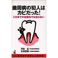 歯周病の犯人はカビだった!―これまでの治療法では治らない (ベストセラーシリーズ・ワニの本)