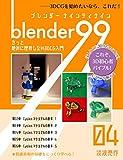 Blender99 きっと絶対に挫折しない3DCG入門 04 Blneder99 (Newday Newlife 出版部)