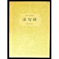 法句経 (1975年)