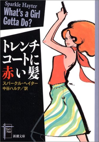 トレンチコートに赤い髪 新潮文庫―タルト・ノワールの詳細を見る