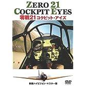 零戦21 コクピット・アイズ [DVD]