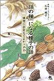 『話の種』になる種子(タネ)の話―植物に出会えてよかっタネ