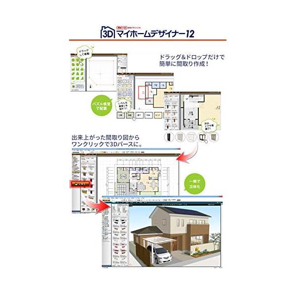 3Dマイホームデザイナー12 グラフィックパックの紹介画像7