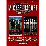 マイケル・ムーア ツインパック 「華氏 911」×「ボウリング・フォー・コロバイン」