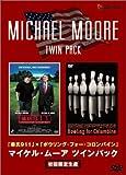マイケル・ムーア ツインパック 「華氏 911」×「ボウリング・フォー・コロバイン」 (初回限定生産) [DVD]