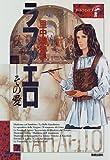 ラファエロ―その愛 / 里中 満智子 のシリーズ情報を見る