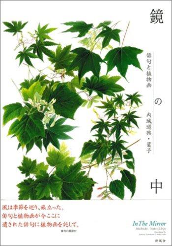 鏡の中―俳句と植物画