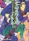 宵闇眩燈草紙 (2) Dengeki comics EX