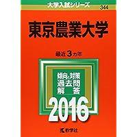 東京農業大学 (2016年版大学入試シリーズ)