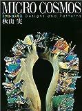 ミクロ・コスモス―Designs and Patterns