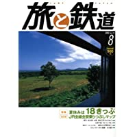 旅と鉄道 2008年 08月号 [雑誌]
