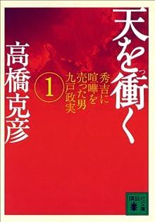 天を衝く 秀吉に喧嘩を売った男九戸政実(1) (講談社文庫)
