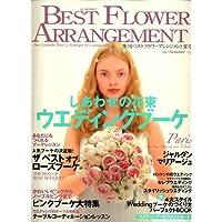 BEST FLOWER ARRANGEMENT (ベストフラワーアレンジメント) 2007年 07月号 [雑誌]