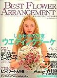 BEST FLOWER ARRANGEMENT (ベストフラワーアレンジメント) 2007年 07月号 [雑誌] 画像