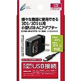 投げ売り堂 - 【New3DS / LL / 2DS 対応】CYBER・USB ACアダプター ミニ (3DS用) 【海外使用可能】_00