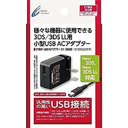 【New3DS   LL   2DS 対応】CYBER・USB ACアダプター ミニ (3DS用) 【海外使用可能】