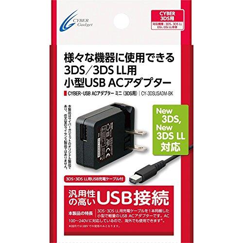 【New3DS / LL / 2DS 対応】CYBER・USB ACアダプター ミニ (3DS用) 【海外使用可能】