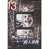 13 thirteen 「アイスクリーム殺人事件」 [DVD]