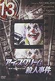 アイスクリーム殺人事件[DVD]