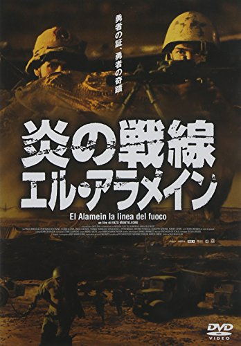 炎の戦線エル・アラメイン [DVD]