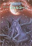 夢見る惑星フォルゴーン <デュマレスト・サーガ2>