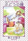 ぶどうの瞳 ― あとり硅子短篇集 (1) (ウィングス・コミックス文庫)