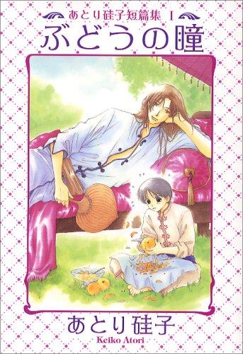 ぶどうの瞳 ― あとり硅子短篇集 (1) (ウィングス・コミックス文庫)の詳細を見る
