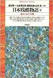 日本残酷物語2 (平凡社ライブラリー)