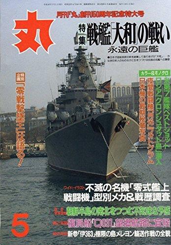丸 月刊「丸」創刊50周年記念特大号 特集・戦艦「大和」の戦い 永遠の巨艦 1998年5月号 NO.625