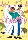 おじさんと恋愛未経験女 (2) (MFC ジーンピクシブシリーズ)