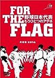 FOR THE FLAG 野球日本代表 もうひとつのアテネ [DVD]