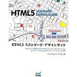 HTML5 スタンダード・デザインガイド ~Webサイト制作者のためのビジュアル・リファレンス&セマンティクスによるコンテンツデザインガイド~ (Web Designing BOOKS)