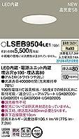 パナソニック(Panasonic) ダウンライト LSEB9504LE1 調光不可 温白色 ホワイト