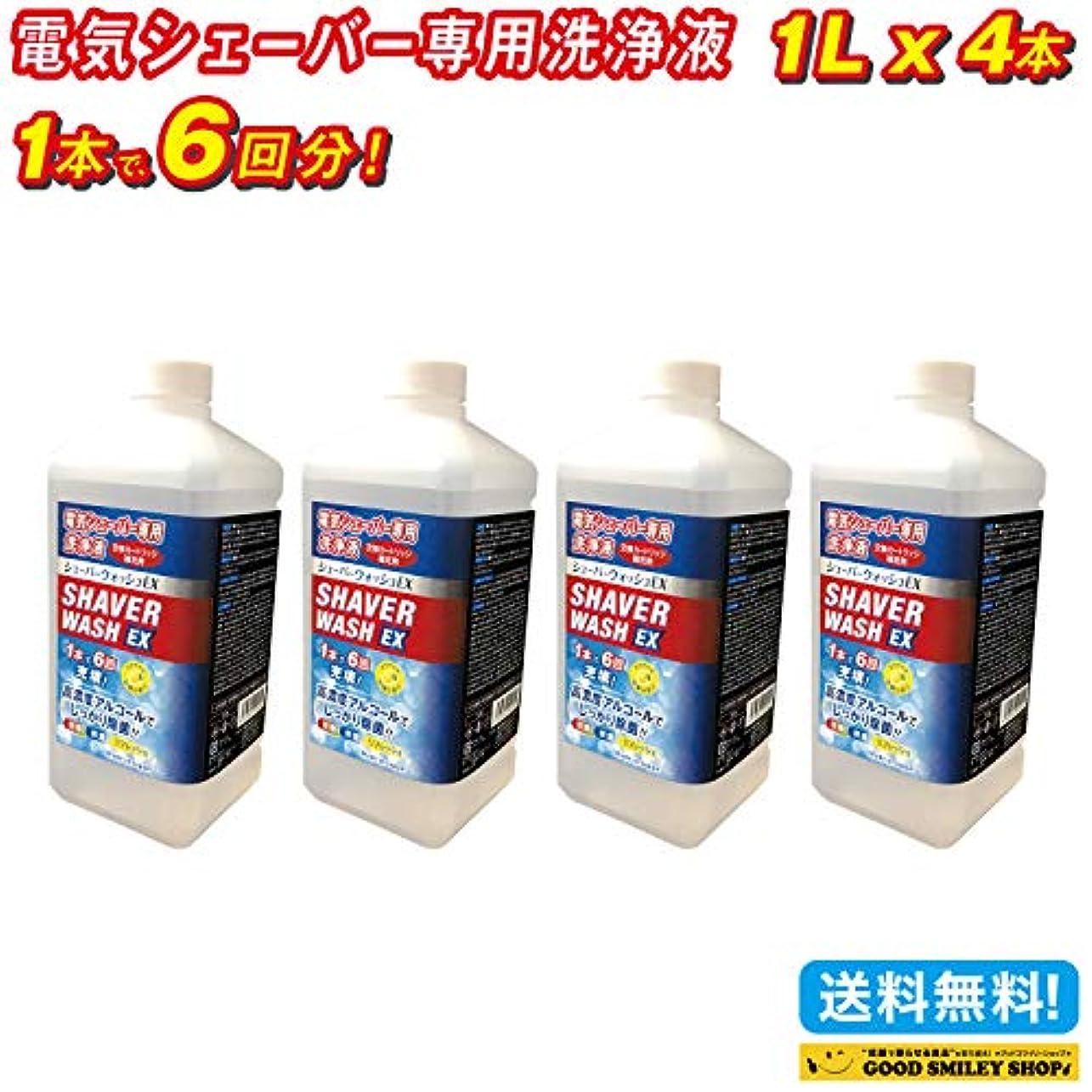 リーズ結晶兵器庫シェーバーウォッシュEX ブラウン 電気シェーバー クリーン&リニューシステム専用 洗浄液 1Lx4本 約24回分