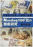 米国株式投資10倍株の宝庫 Nasdaq100社の徹底研究