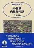 小笠原自然年代記 (自然史の窓 (3))